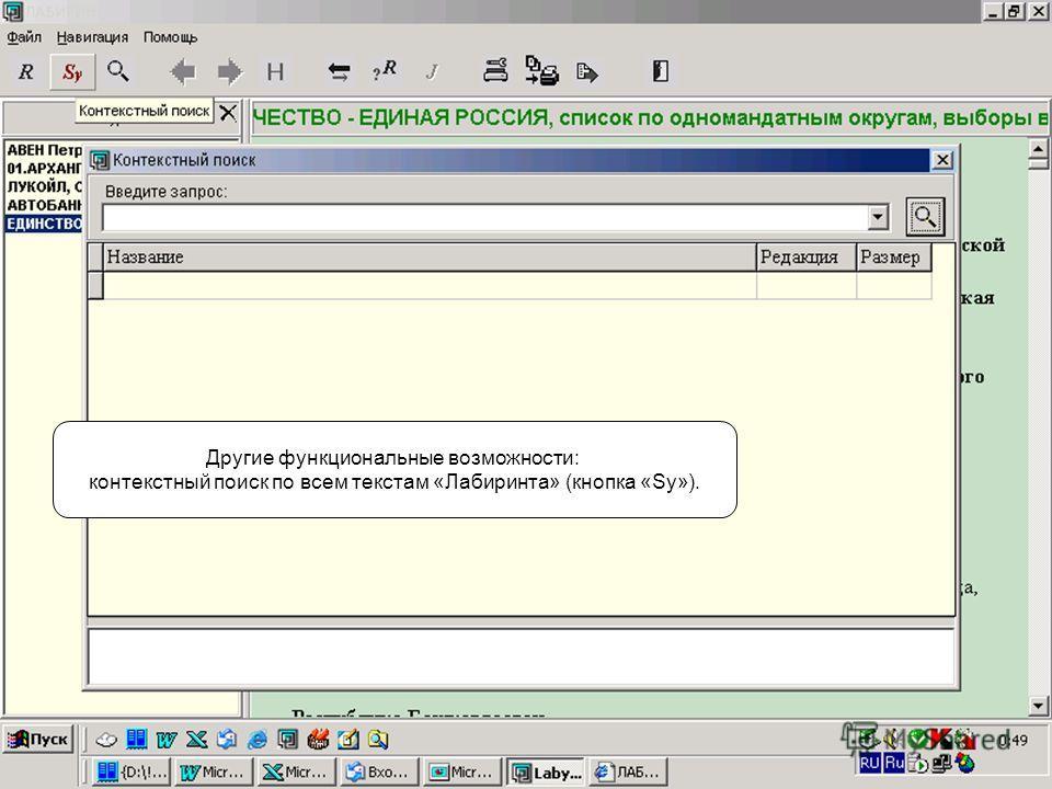 Другие функциональные возможности: контекстный поиск по всем текстам «Лабиринта» (кнопка «Sy»).