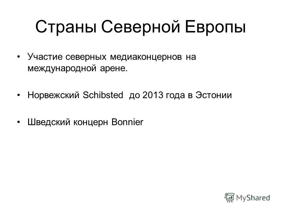Страны Северной Европы Участие северных медиа концернов на международной арене. Норвежский Schibsted до 2013 года в Эстонии Шведский концерн Bonnier