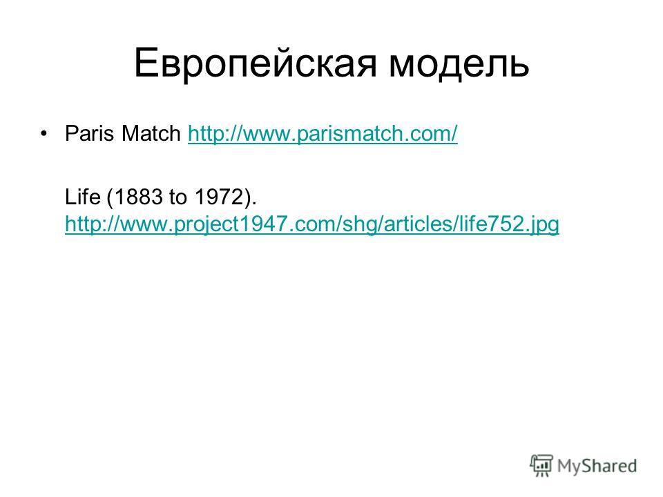 Европейская модель Paris Match http://www.parismatch.com/http://www.parismatch.com/ Life (1883 to 1972). http://www.project1947.com/shg/articles/life752. jpg http://www.project1947.com/shg/articles/life752.jpg
