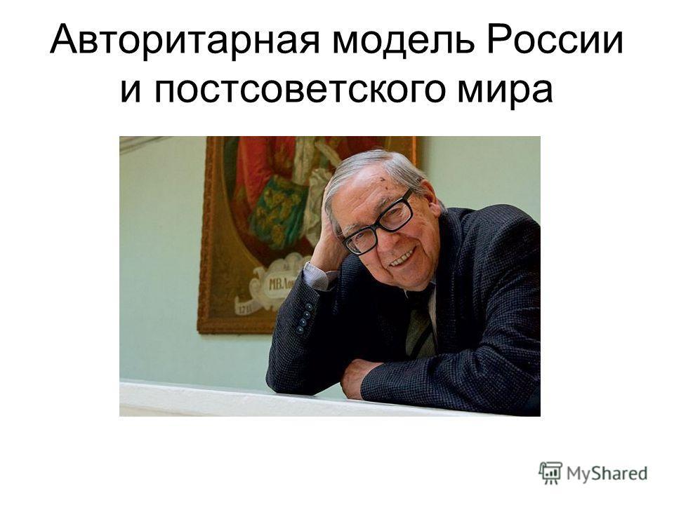 Авторитарная модель России и постсоветского мира