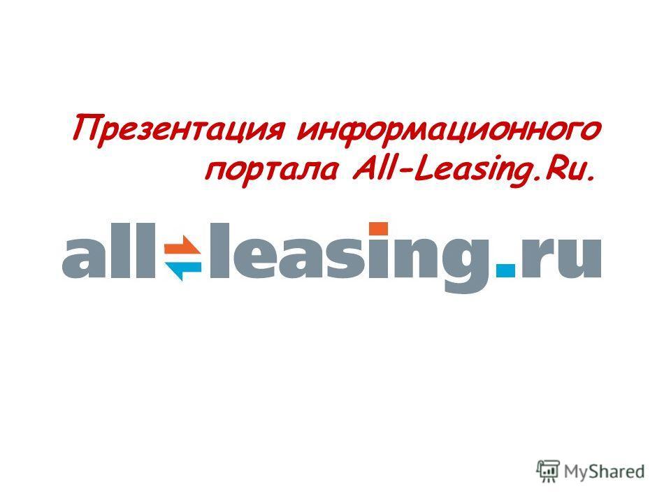 Презентация информационного портала All-Leasing.Ru.