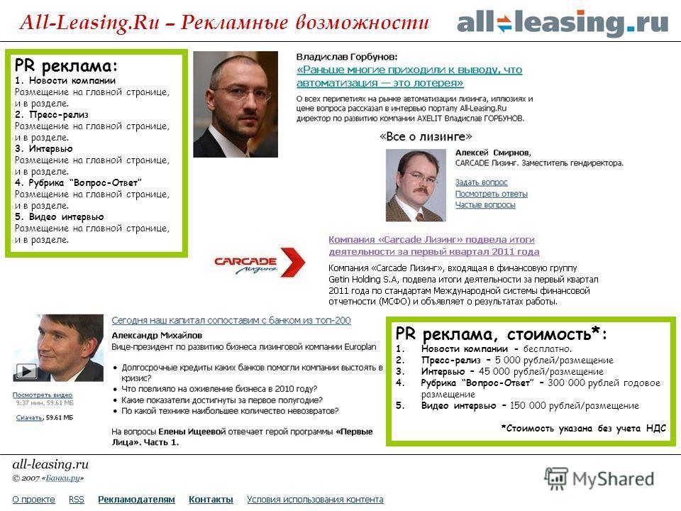 All-Leasing.Ru – Рекламные возможности PR реклама: 1. Новости компании Размещение на главной странице, и в разделе. 2. Пресс-релиз Размещение на главной странице, и в разделе. 3. Интервью Размещение на главной странице, и в разделе. 4. Рубрика Вопрос