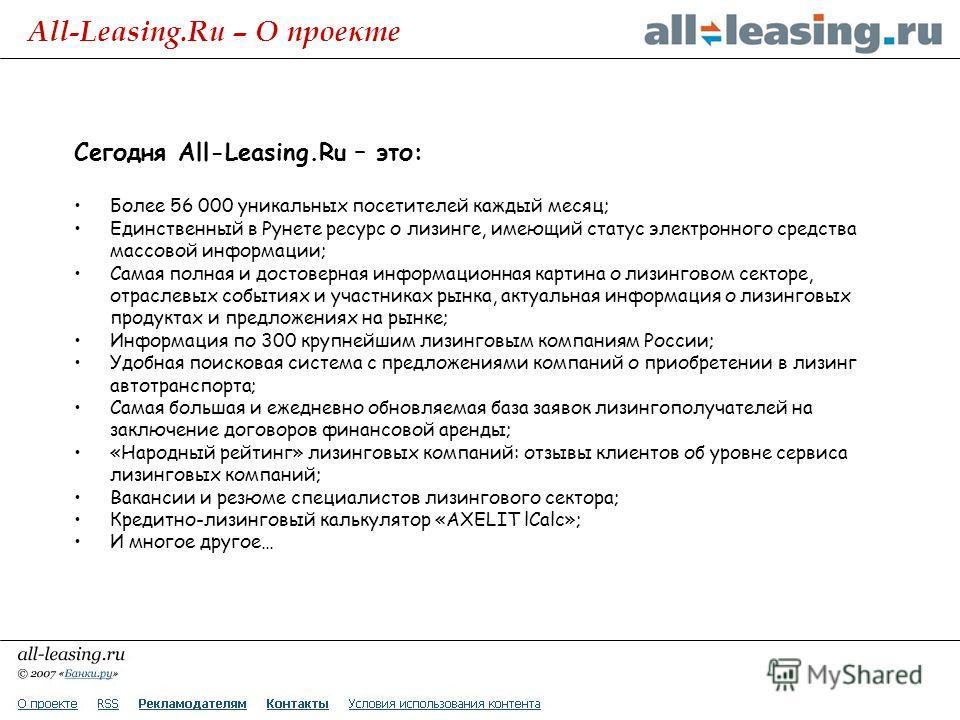 Сегодня All-Leasing.Ru – это: Более 56 000 уникальных посетителей каждый месяц; Единственный в Рунете ресурс о лизинге, имеющий статус электронного средства массовой информации; Самая полная и достоверная информационная картина о лизинговом секторе,