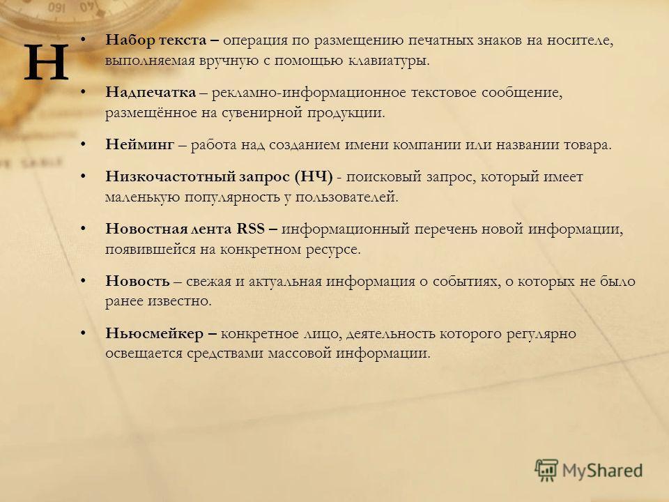 Набор текста – операция по размещению печатных знаков на носителе, выполняемая вручную с помощью клавиатуры. Надпечатка – рекламно-информационное текстовое сообщение, размещённое на сувенирной продукции. Нейминг – работа над созданием имени компании