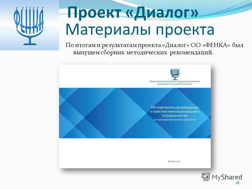 Материалы проекта По итогам и результатам проекта «Диалог» ОО «ФЕНКА» был выпущен сборник методических рекомендаций. 18 Проект «Диалог»