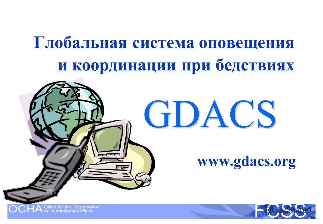 United Nations Disaster Assessment and Coordination FCSS Глобальная система оповещения и координации при бедствиях www.gdacs.org GDACS