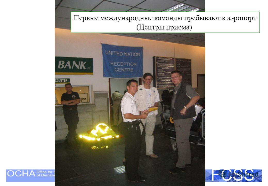 United Nations Disaster Assessment and Coordination FCSS Первые международные команды пребывают в аэропорт (Центры приема)