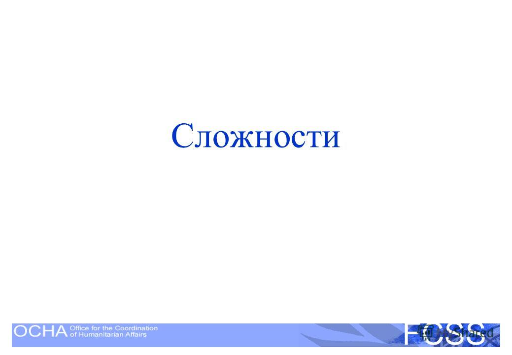 United Nations Disaster Assessment and Coordination FCSS Сложности