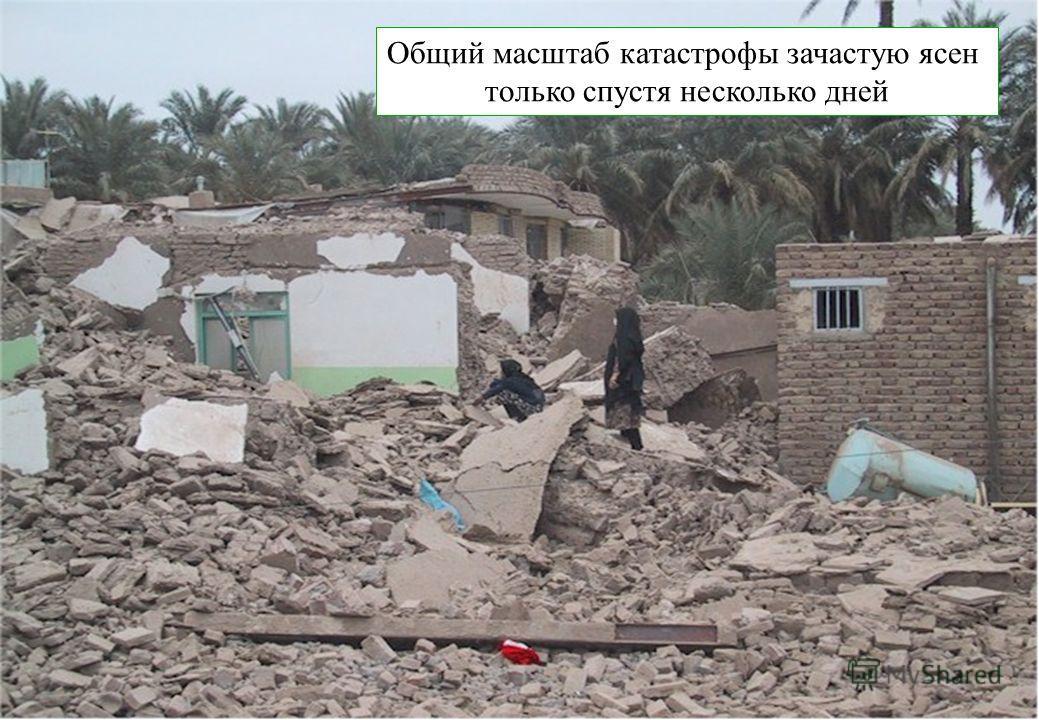 United Nations Disaster Assessment and Coordination FCSS Общий масштаб катастрофы зачастую ясен только спустя несколько дней
