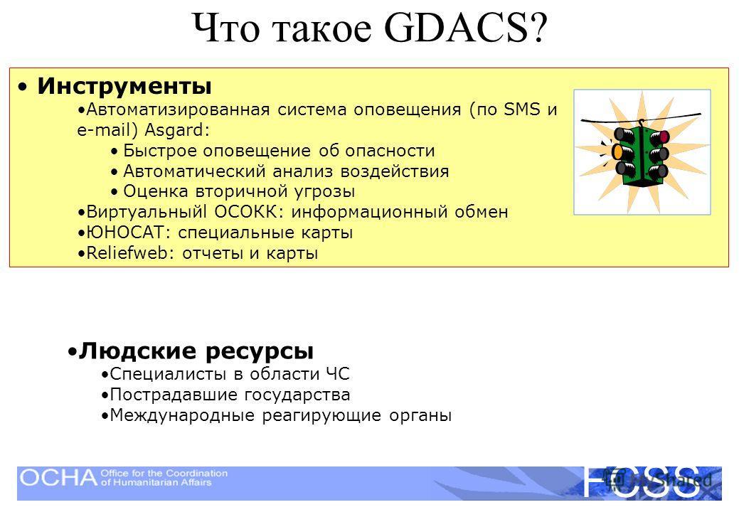 United Nations Disaster Assessment and Coordination FCSS Людские ресурсы Специалисты в области ЧС Пострадавшие государства Международные реагирующие органы Инструменты Автоматизированная система оповещения (по SMS и e-mail) Asgard: Быстрое оповещение