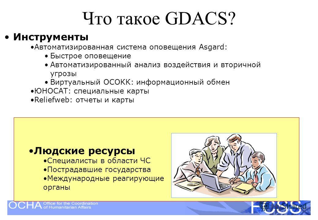 United Nations Disaster Assessment and Coordination FCSS Что такое GDACS? Людские ресурсы Специалисты в области ЧС Пострадавшие государства Международные реагирующие органы Инструменты Автоматизированная система оповещения Asgard: Быстрое оповещение