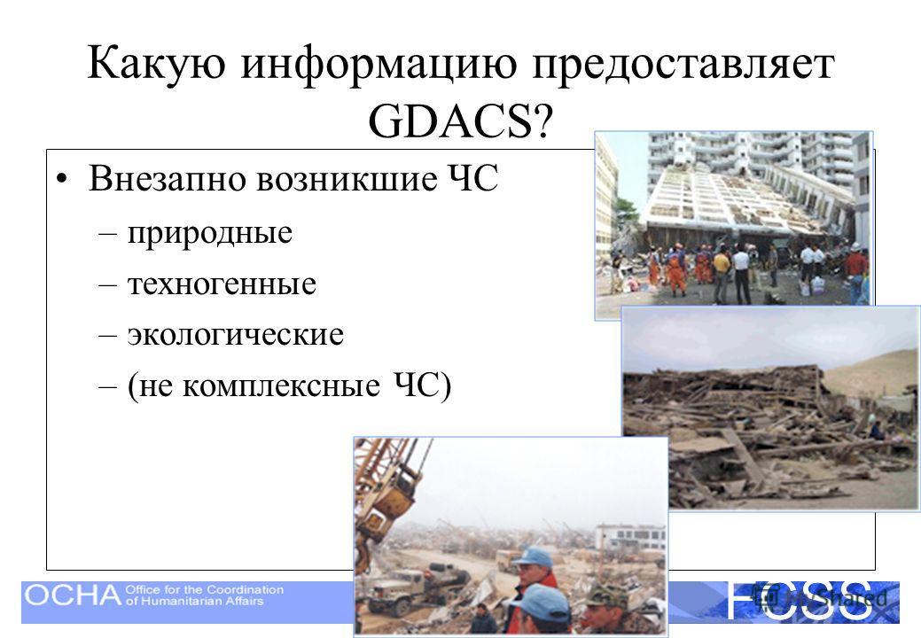 United Nations Disaster Assessment and Coordination FCSS Какую информацию предоставляет GDACS? Внезапно возникшие ЧС –природные –техногенные –экологические –(не комплексные ЧС)