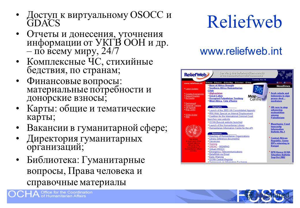United Nations Disaster Assessment and Coordination FCSS Reliefweb Доступ к виртуальному OSOCC и GDACS Отчеты и донесения, уточнения информации от УКГВ ООН и др. – по всему миру, 24/7 Комплексные ЧС, стихийные бедствия, по странам; Финансовые вопросы
