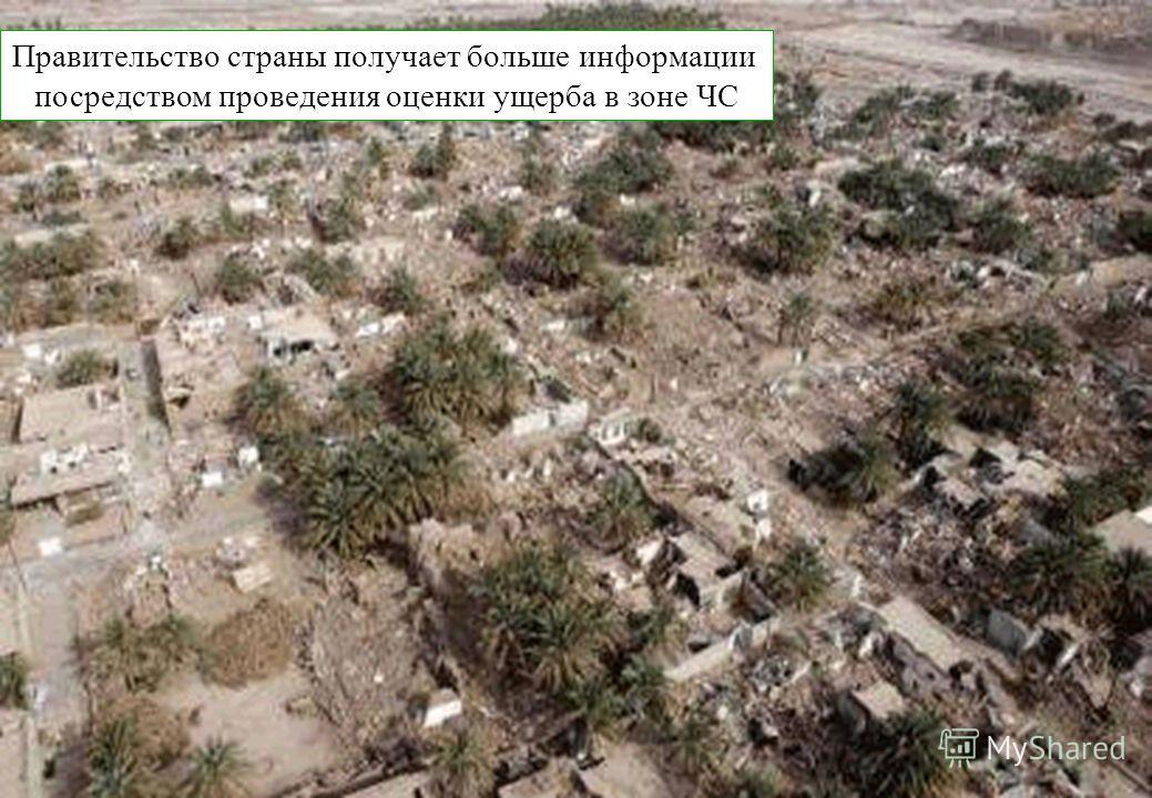 United Nations Disaster Assessment and Coordination FCSS Правительство страны получает больше информации посредством проведения оценки ущерба в зоне ЧС