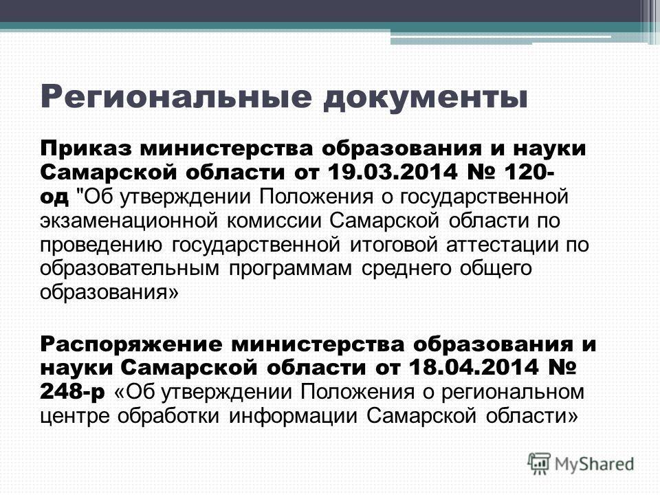 Региональные документы Приказ министерства образования и науки Самарской области от 19.03.2014 120- од