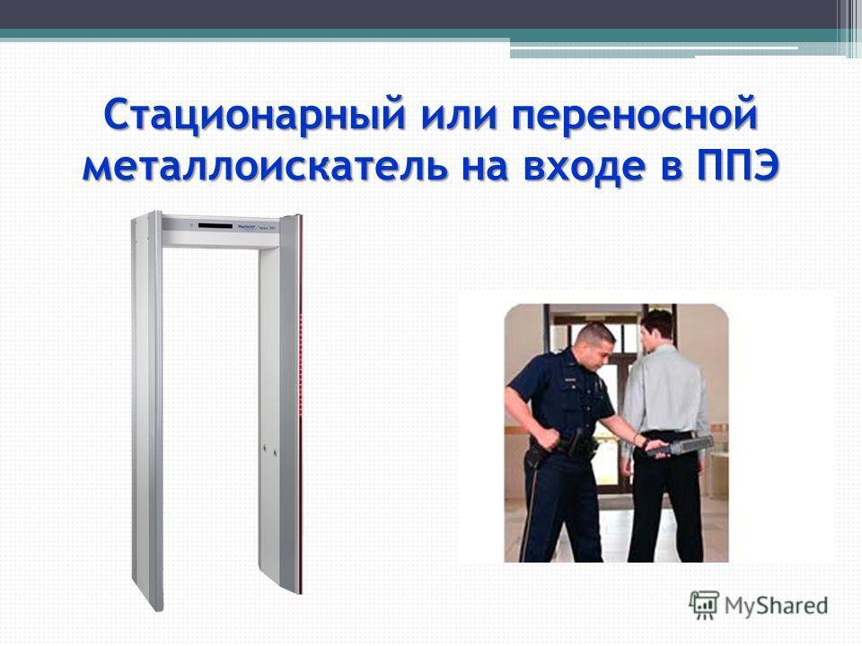 Стационарный или переносной металлоискатель на входе в ППЭ