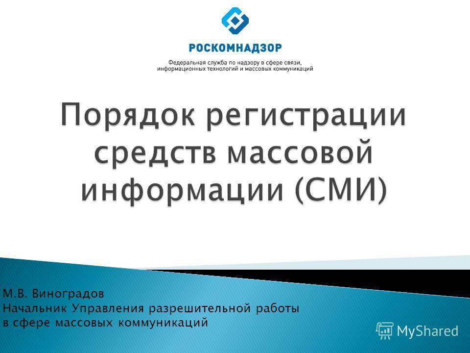 М.В. Виноградов Начальник Управления разрешительной работы в сфере массовых коммуникаций