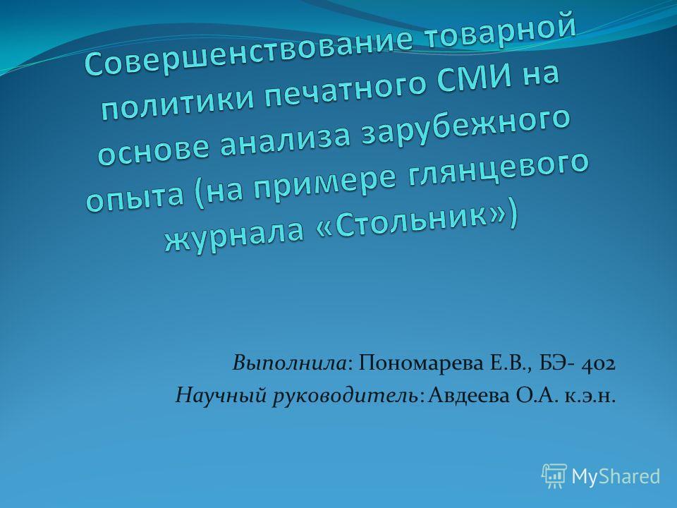 Выполнила: Пономарева Е.В., БЭ- 402 Научный руководитель: Авдеева О.А. к.э.н.