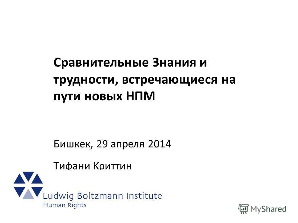 Сравнительные Знания и трудности, встречающиеся на пути новых НПМ Бишкек, 29 апреля 2014 Tифaни Kpиттин