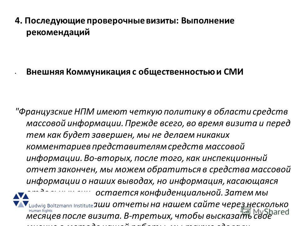 4. Последующие проверочные визиты: Выполнение рекомендаций Внешняя Коммуникация с общественностью и СМИ