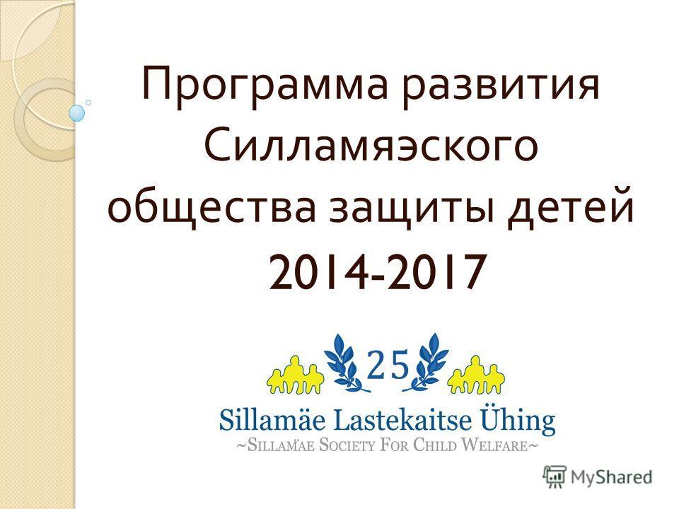 Программа развития Силламяэского общества защиты детей 2014-2017