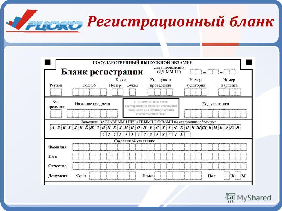 Регистрационный бланк