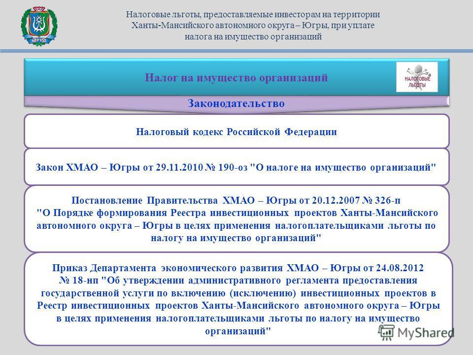 Налог на имущество организаций Законодательство Закон ХМАО – Югры от 29.11.2010 190-оз