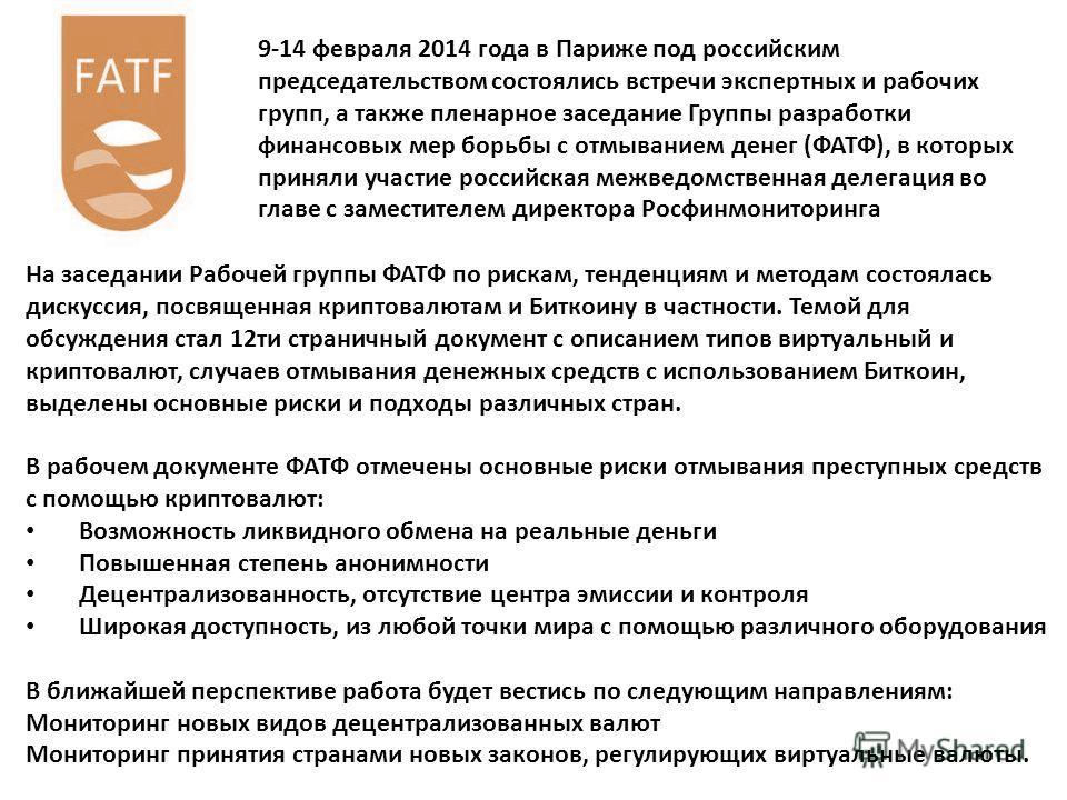 9-14 февраля 2014 года в Париже под российским председательством состоялись встречи экспертных и рабочих групп, а также пленарное заседание Группы разработки финансовых мер борьбы с отмыванием денег (ФАТФ), в которых приняли участие российская межвед