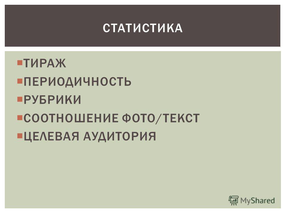 ТИРАЖ ПЕРИОДИЧНОСТЬ РУБРИКИ СООТНОШЕНИЕ ФОТО/ТЕКСТ ЦЕЛЕВАЯ АУДИТОРИЯ СТАТИСТИКА