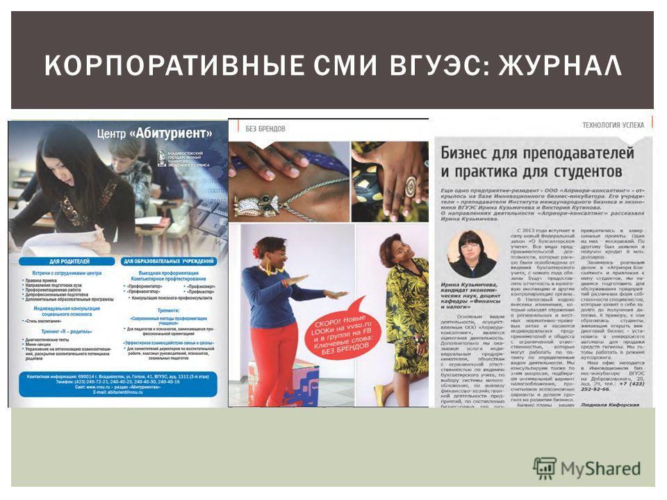 ФОТО ВЫПУСКОВ КОРПОРАТИВНЫЕ СМИ ВГУЭС: ЖУРНАЛ