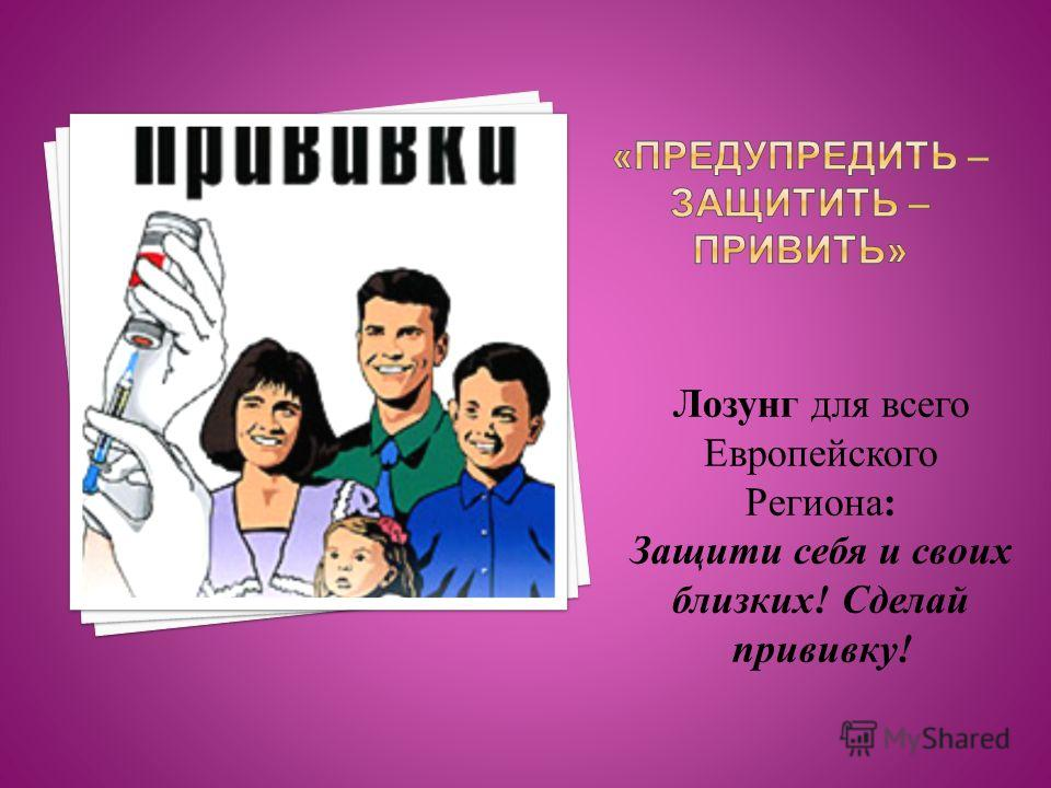 Лозунг для всего Европейского Региона: Защити себя и своих близких! Сделай прививку!