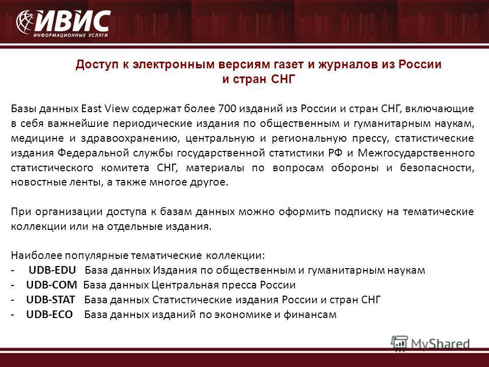 Доступ к электронным версиям газет и журналов из России и стран СНГ Базы данных East View содержат более 700 изданий из России и стран СНГ, включающие в себя важнейшие периодические издания по общественным и гуманитарным наукам, медицине и здравоохра