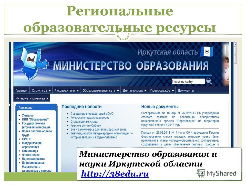 Региональные образовательные ресурсы Министерство образования и науки Иркутской области http://38edu.ru Министерство образования и науки Иркутской области http://38edu.ru
