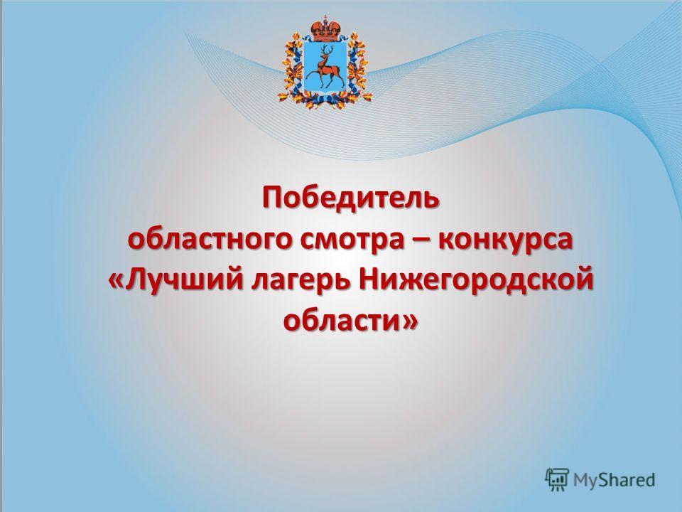 Победитель областного смотра – конкурса «Лучший лагерь Нижегородской области»