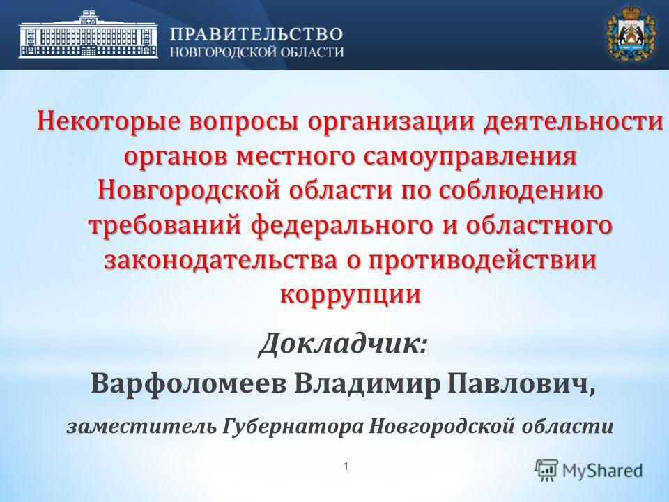 Докладчик: Варфоломеев Владимир Павлович, заместитель Губернатора Новгородской области 1