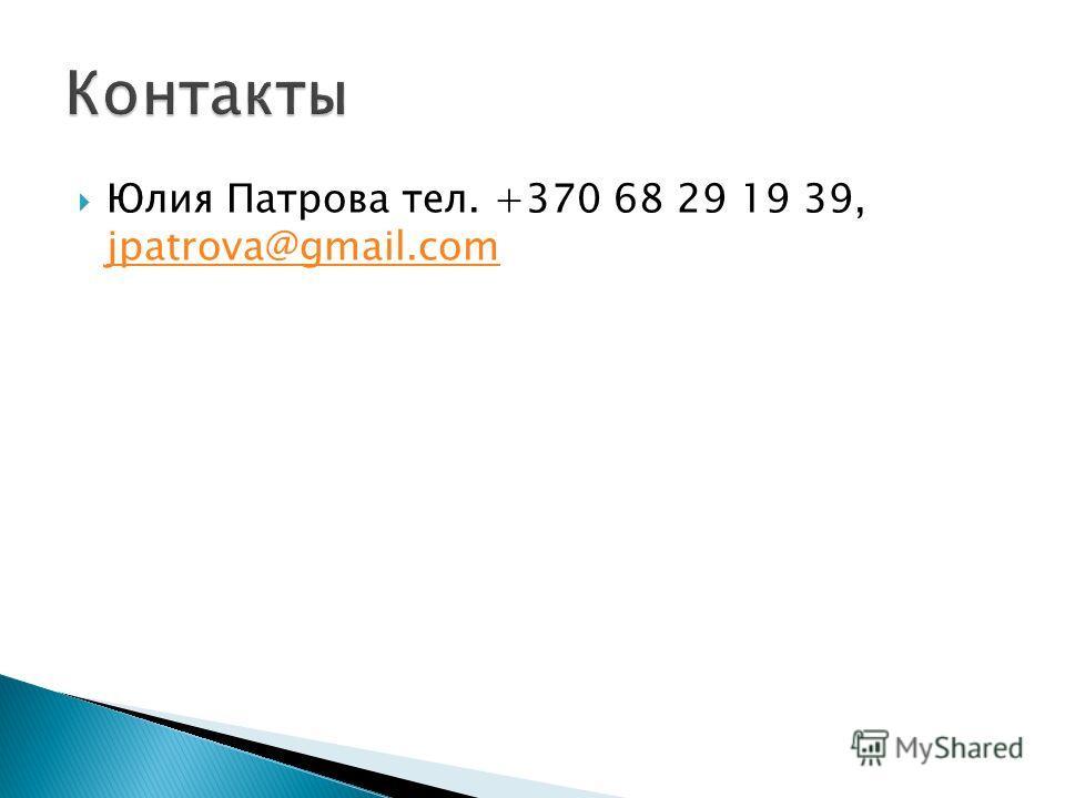 Юлия Патрова тел. +370 68 29 19 39, jpatrova@gmail.com jpatrova@gmail.com