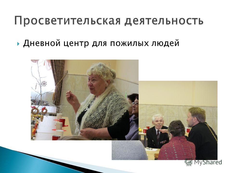 Дневной центр для пожилых людей