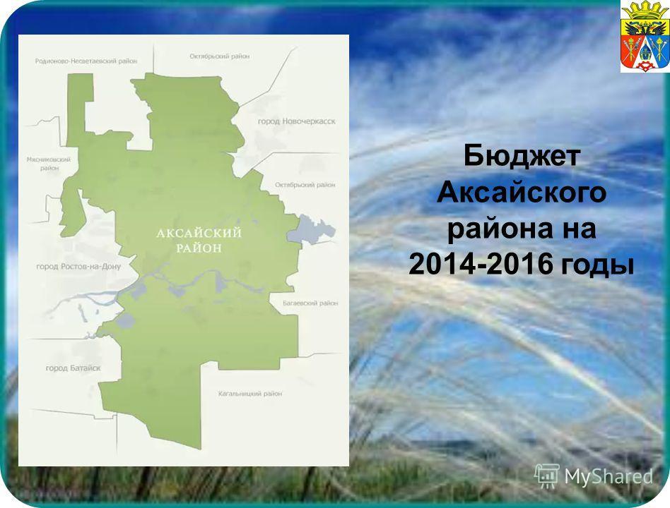 Бюджет Аксайского района на 2014-2016 годы