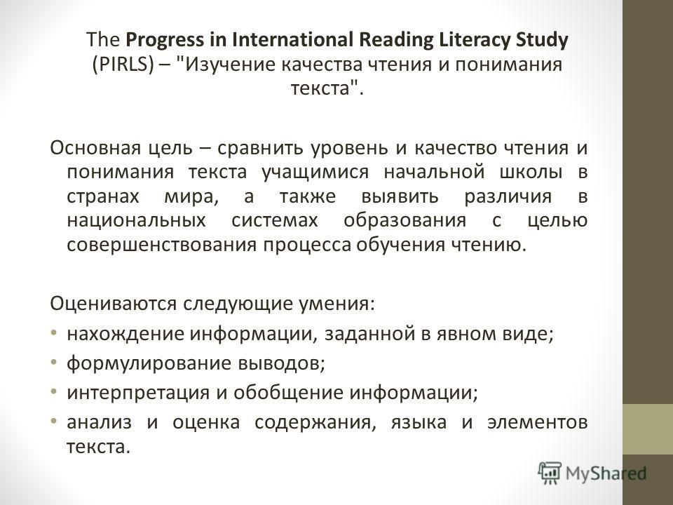 The Progress in International Reading Literacy Study (PIRLS) –