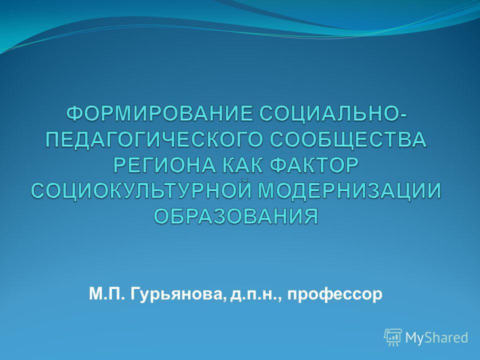 М.П. Гурьянова, д.п.н., профессор