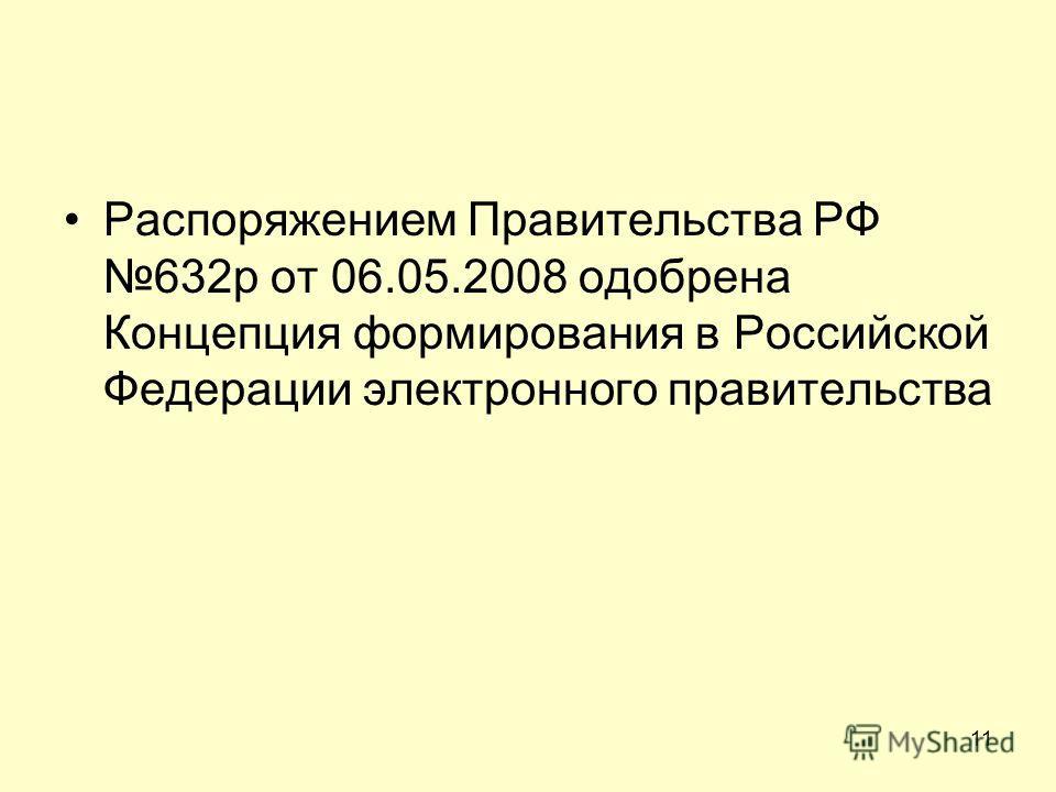 Распоряжением Правительства РФ 632 р от 06.05.2008 одобрена Концепция формирования в Российской Федерации электронного правительства 11