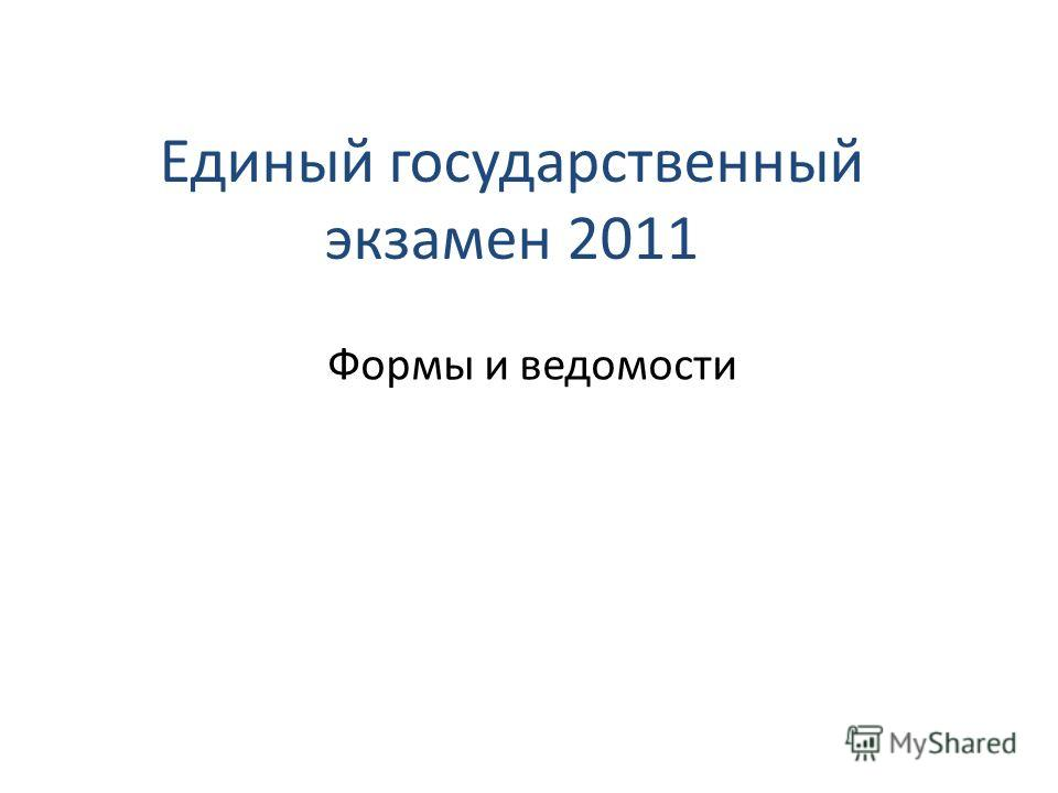 Единый государственный экзамен 2011 Формы и ведомости