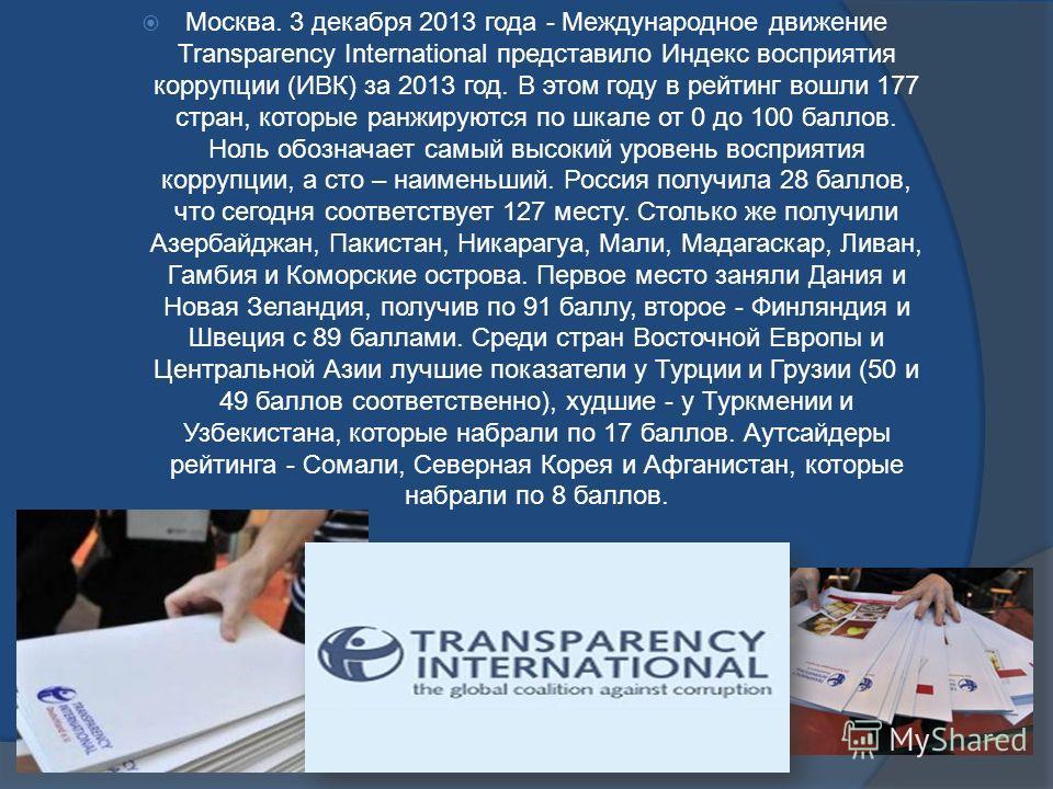 Москва. 3 декабря 2013 года - Международное движение Transparency International представило Индекс восприятия коррупции (ИВК) за 2013 год. В этом году в рейтинг вошли 177 стран, которые ранжируются по шкале от 0 до 100 баллов. Ноль обозначает самый в