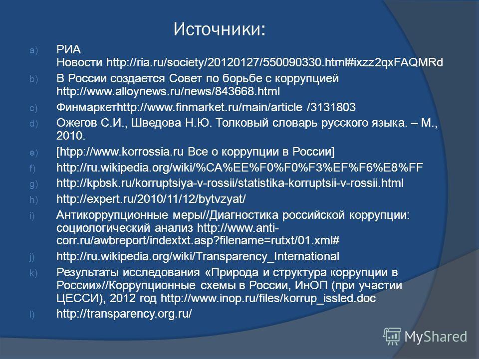 Источники: a) РИА Новости http://ria.ru/society/20120127/550090330.html#ixzz2qxFAQMRd b) В России создается Совет по борьбе с коррупцией http://www.alloynews.ru/news/843668. html c) Финмаркетhttp://www.finmarket.ru/main/article /3131803 d) Ожегов С.И