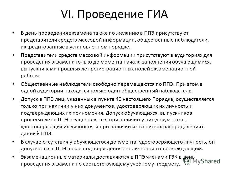 VI. Проведение ГИА В день проведения экзамена также по желанию в ППЭ присутствуют представители средств массовой информации, общественные наблюдатели, аккредитованные в установленном порядке. Представители средств массовой информации присутствуют в а