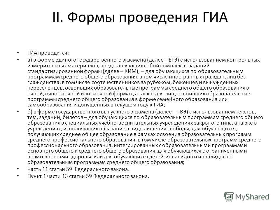 II. Формы проведения ГИА ГИА проводится: а) в форме единого государственного экзамена (далее – ЕГЭ) с использованием контрольных измерительных материалов, представляющих собой комплексы заданий стандартизированной формы (далее – КИМ), – для обучающих