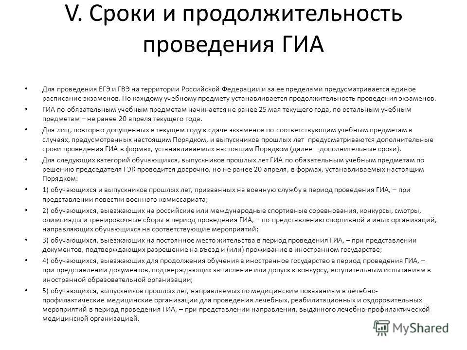 V. Сроки и продолжительность проведения ГИА Для проведения ЕГЭ и ГВЭ на территории Российской Федерации и за ее пределами предусматривается единое расписание экзаменов. По каждому учебному предмету устанавливается продолжительность проведения экзамен