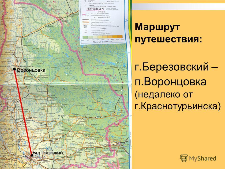Маршрут путешествия: г.Березовский – п.Воронцовка (недалеко от г.Краснотурьинска)