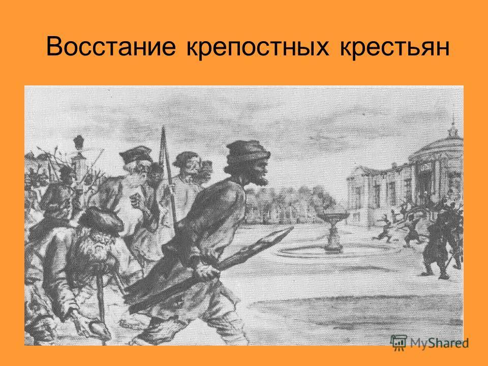 Восстание крепостных крестьян