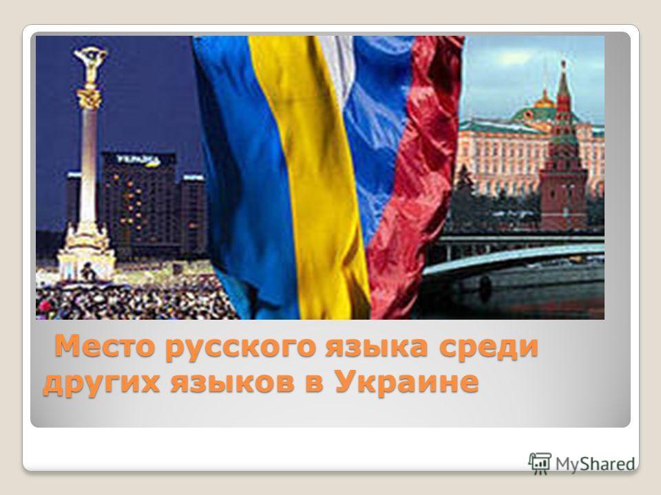 Место русского языка среди других языков в Украине Место русского языка среди других языков в Украине